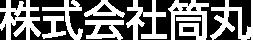 株式会社 筒丸 - DOMARU Inc.